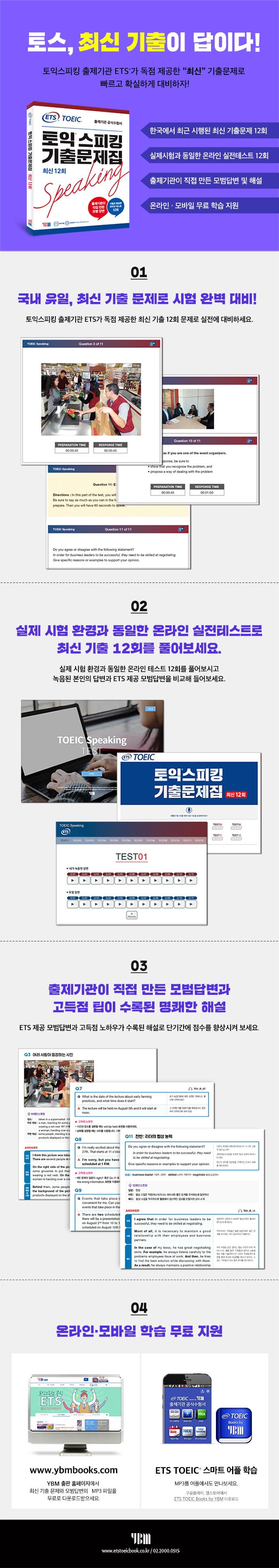 ETS 토익스피킹(토스) 기출문제집 최신 12회 도서 상세이미지