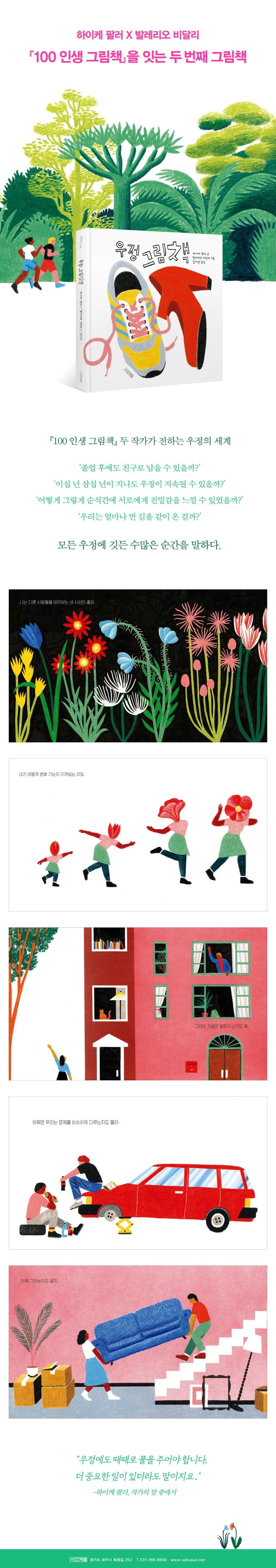 우정 그림책(양장본 HardCover) 도서 상세이미지