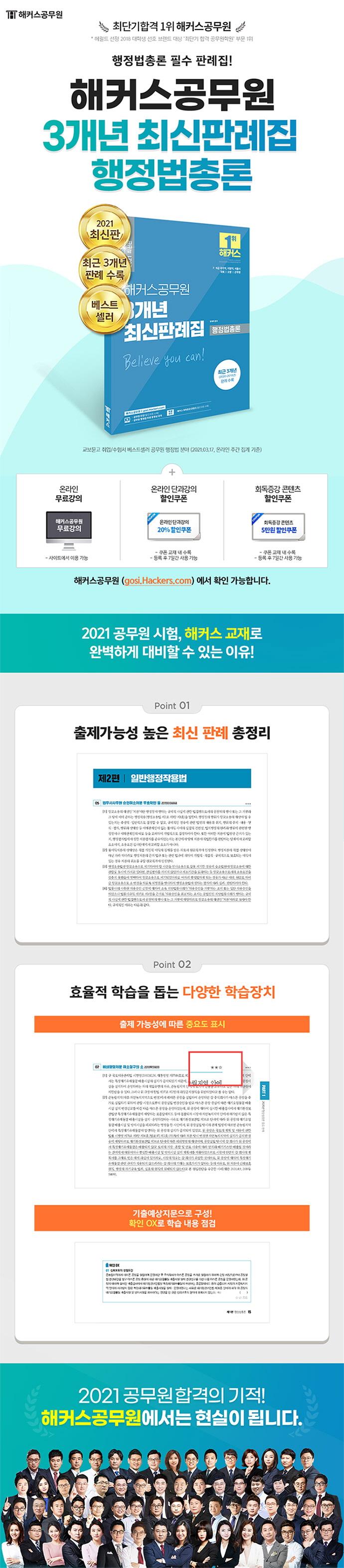 행정법총론 3개년 최신판례집(2021)(해커스공무원) 도서 상세이미지