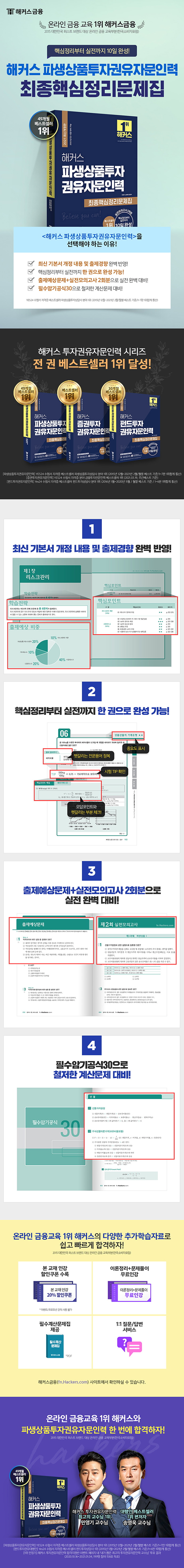 파생상품투자권유자문인력 최종핵심정리문제집(2021)(해커스) 도서 상세이미지