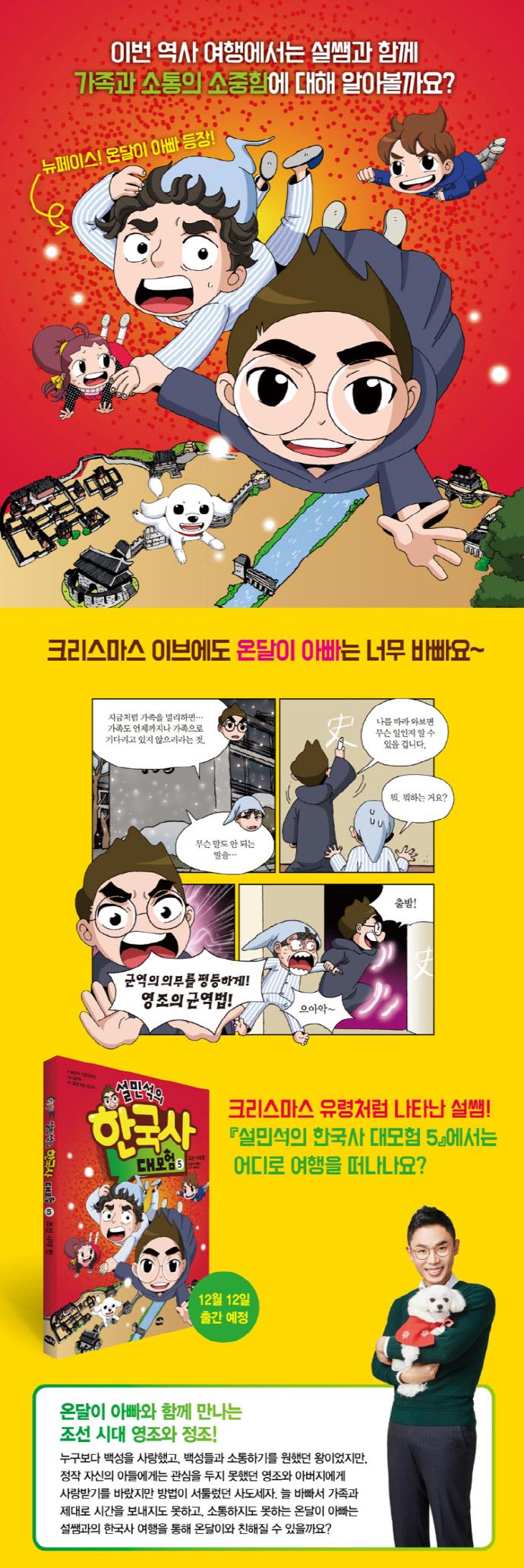 설민석의 한국사 대모험. 5 도서 상세이미지