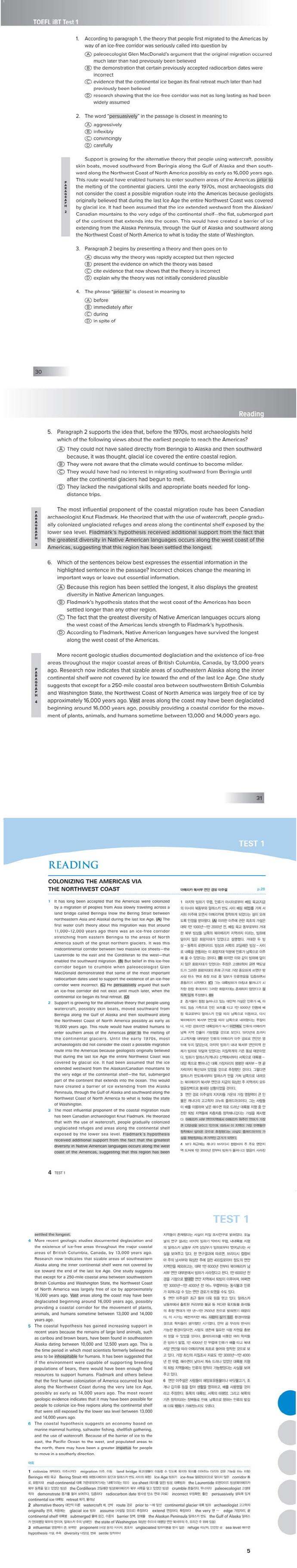 ETS Official TOEFL iBTⓡ Tests Vol. 2(CD1장포함) 도서 상세이미지