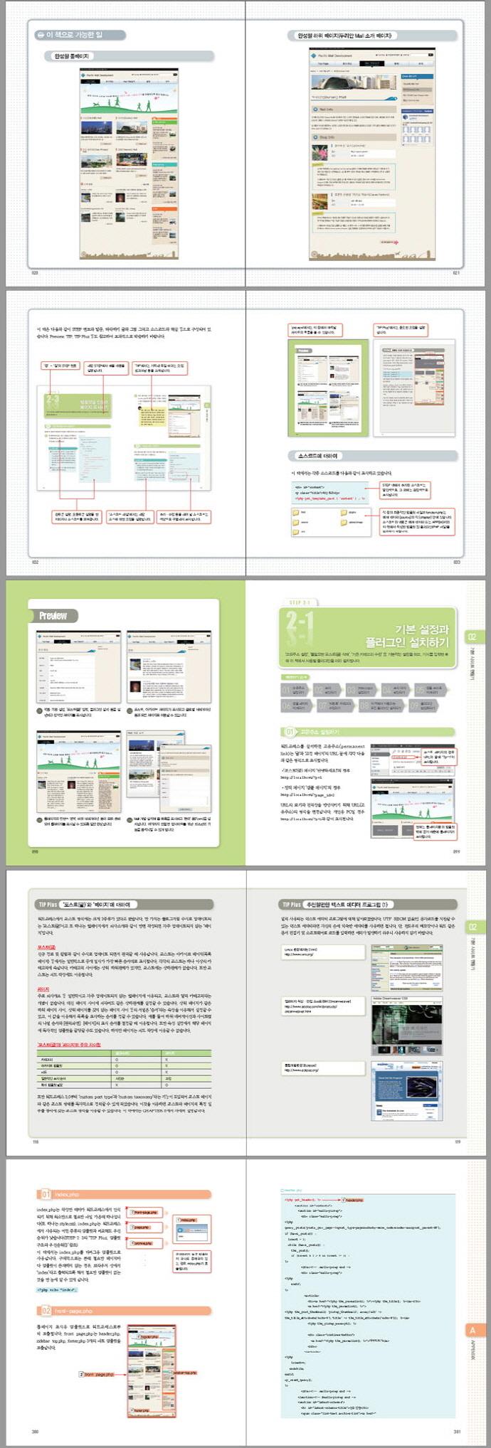 워드프레스 교과서(만들면서 배우는) 도서 상세이미지
