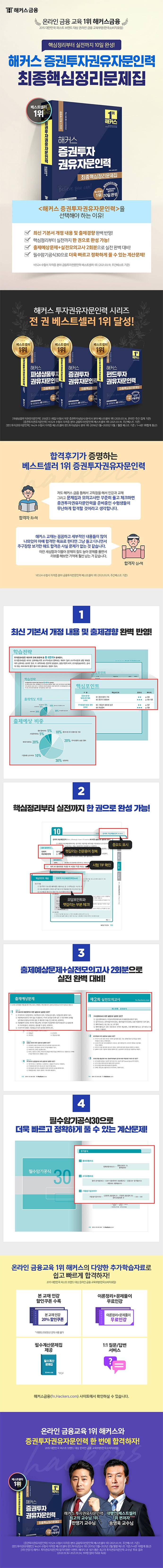 증권투자권유자문인력 최종핵심정리문제집(2021)(해커스)(개정판) 도서 상세이미지