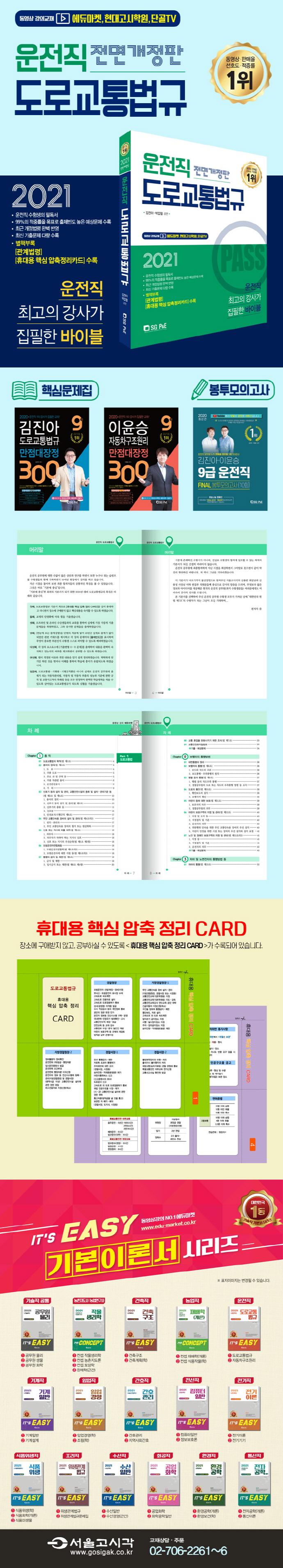 운전직 도로교통법규(2021)(PASS)(전면개정판) 도서 상세이미지