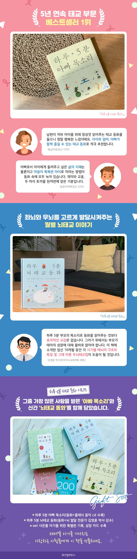 하루 5분 태교 동화 기프트세트(전2권) 도서 상세이미지