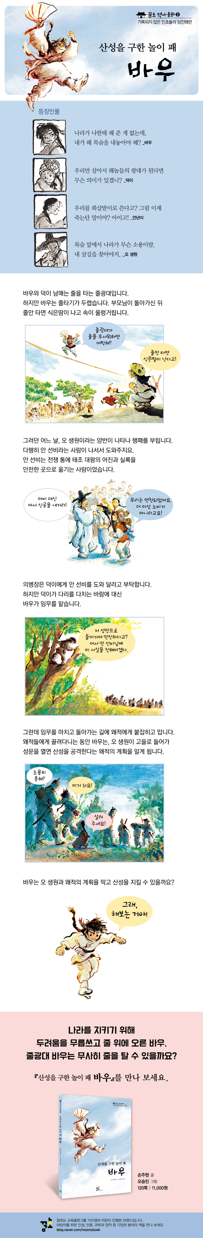산성을 구한 놀이 패 바우(꿈초 역사동화 3) 도서 상세이미지