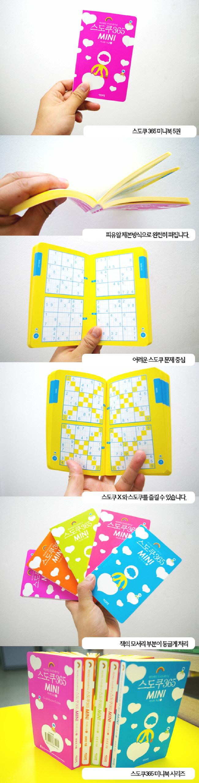 스도쿠 365 MINI: 매일매일 두뇌트레이닝(미니북 고급 5)(포켓북(문고판)) 도서 상세이미지