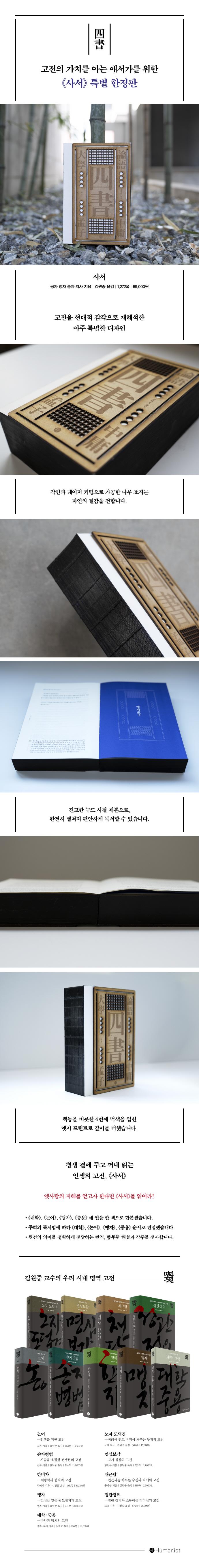 사서(특별 한정판) 도서 상세이미지
