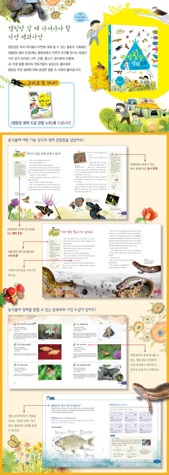 캠핑장 생태 도감(전2권) 도서 상세이미지
