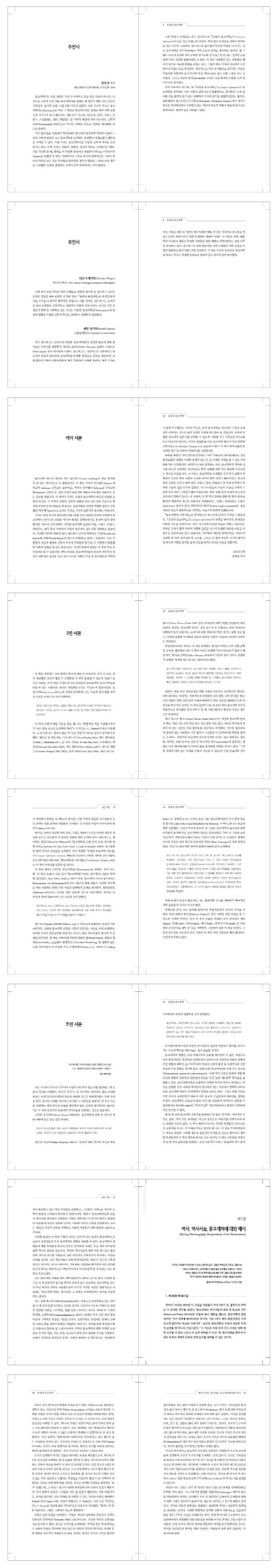 유럽의 종교개혁(양장본 HardCover) 도서 상세이미지