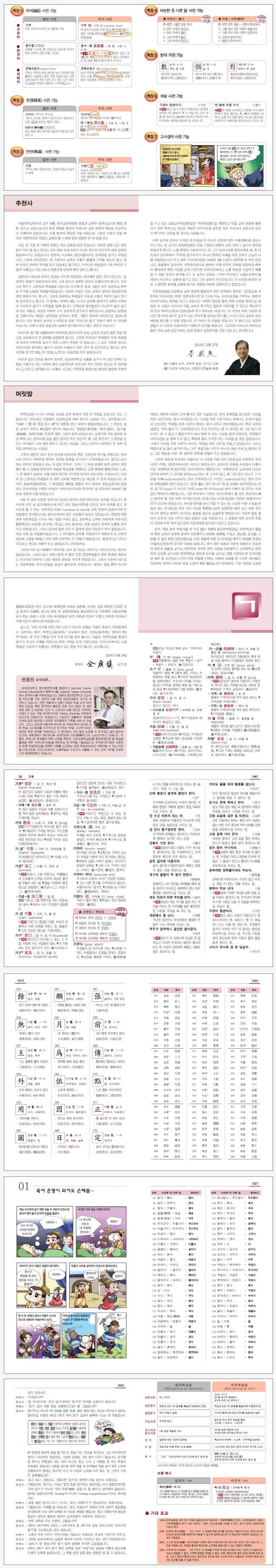 국어사전(초중교과 속뜻학습) 도서 상세이미지