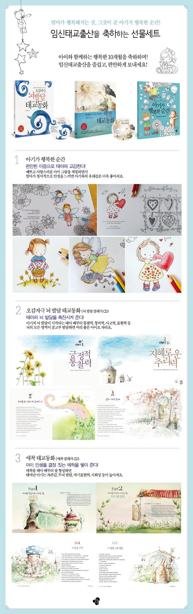 임신태교출산 축하 선물세트(CD2장포함)(전3권) 도서 상세이미지