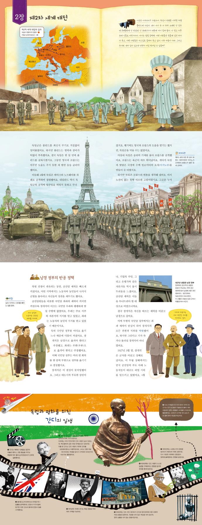 처음 세계사. 9: 전체주의와 제2차 세계 대전 도서 상세이미지