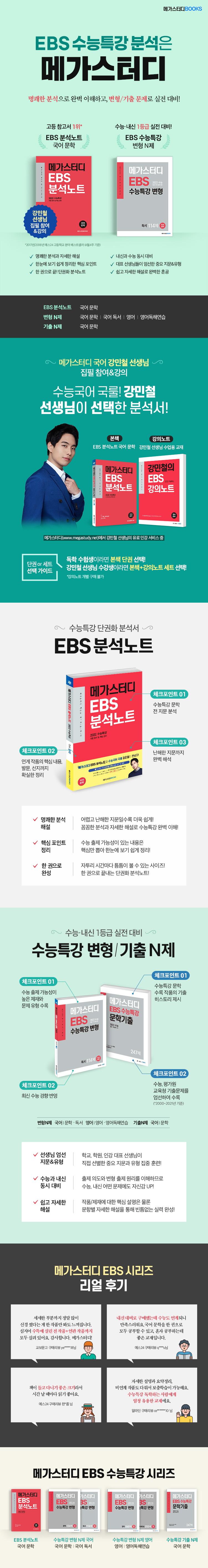 고등 국어문학 수능특강(2021)(2022 수능대비)(메가스터디 EBS 분석노트) 도서 상세이미지