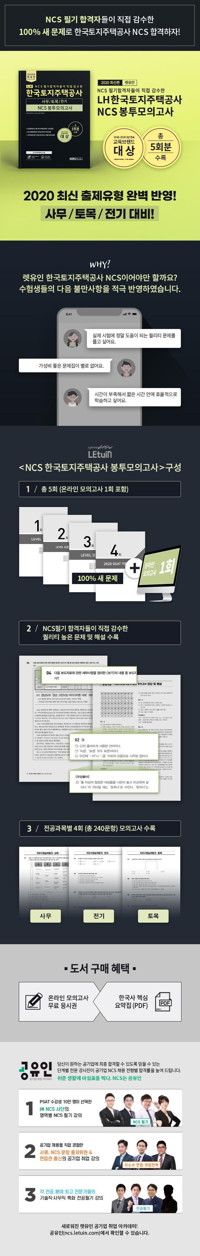 LH 한국토지주택공사 사무/토목/전기 NCS 봉투모의고사 5회분(2020)(렛유인) 도서 상세이미지