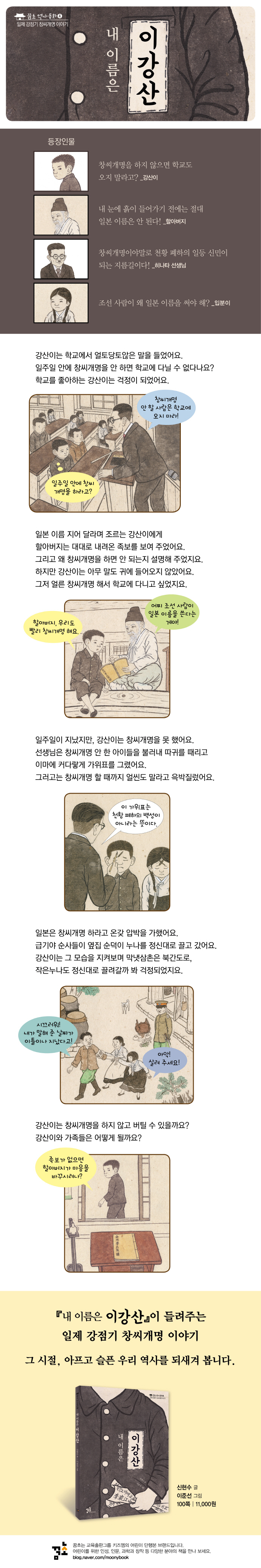 내 이름은 이강산(꿈초 역사동화 4) 도서 상세이미지