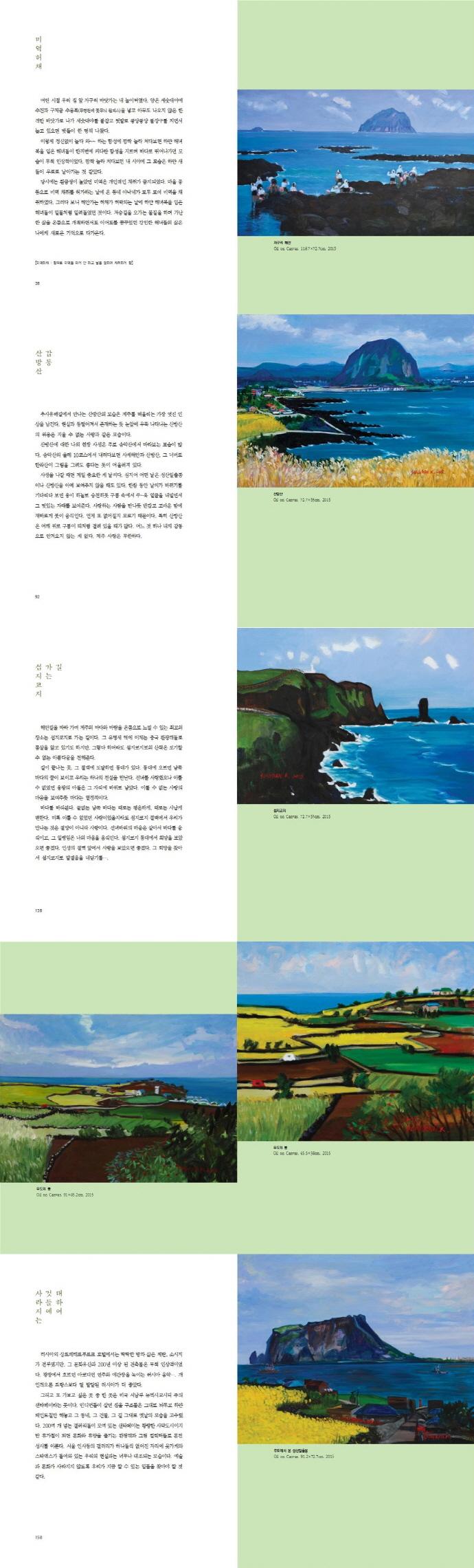 이중섭이 사랑한 아름다운 서귀포(색깔 있는 예술가 3) 도서 상세이미지