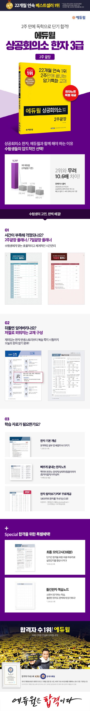 상공회의소 한자 3급 2주끝장(에듀윌) 도서 상세이미지