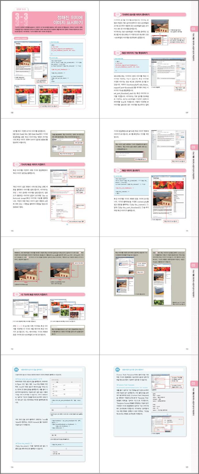 워드프레스 디자인(바꾸면서 배우는) 도서 상세이미지