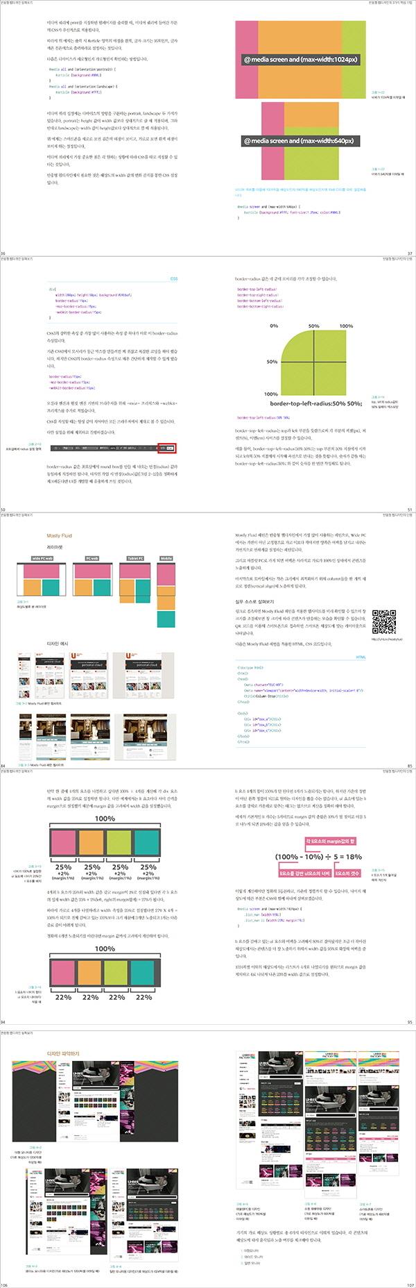반응형 웹디자인(어비의 실무노트 1) 도서 상세이미지