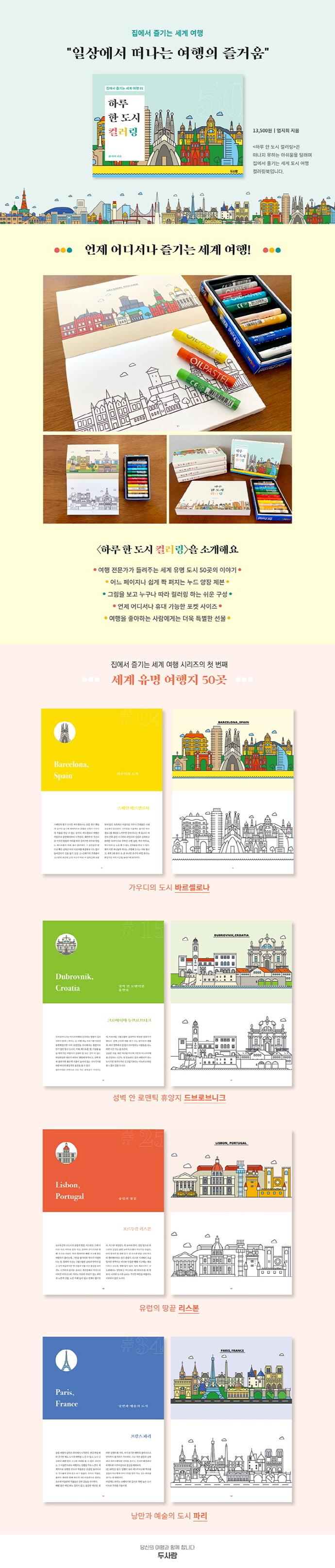 하루 한 도시 컬러링(집에서 즐기는 세계 여행 시리즈 1) 도서 상세이미지