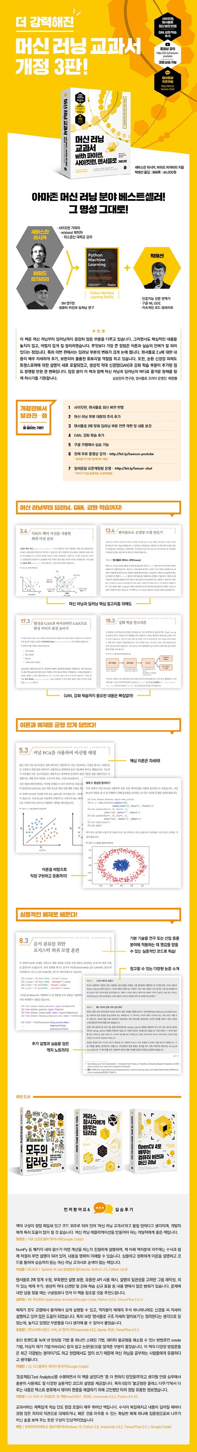 머신 러닝 교과서 with 파이썬, 사이킷런, 텐서플로(개정판 3판) 도서 상세이미지