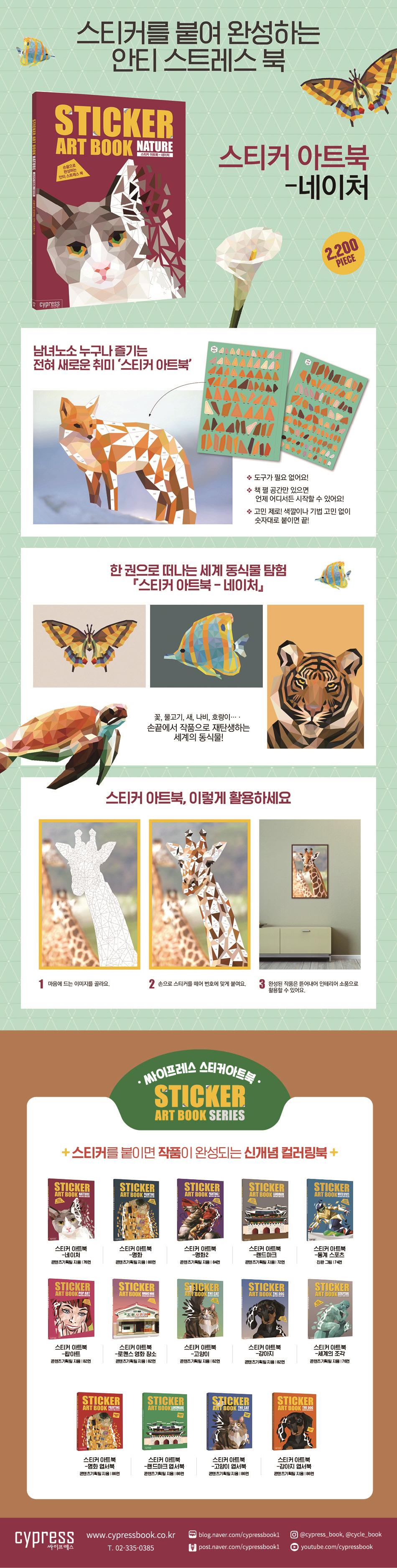 스티커 아트북: 네이처(스티커북) 도서 상세이미지
