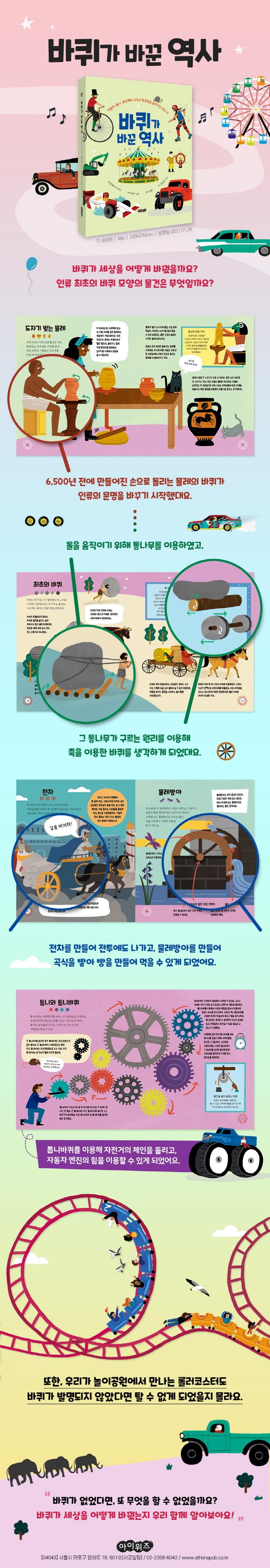바퀴가 바꾼 역사(양장본 HardCover) 도서 상세이미지