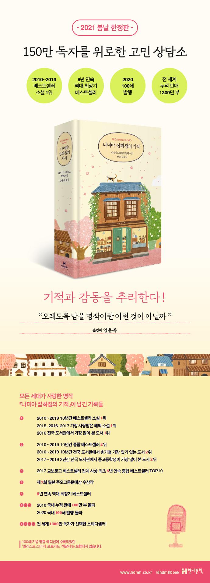 나미야 잡화점의 기적(2021 봄날 한정판)(양장본 HardCover) 도서 상세이미지