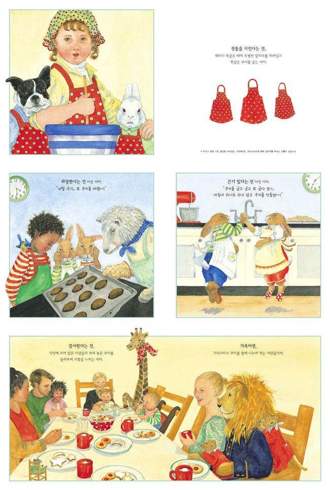 쿠키 한 입의 행복 수업(작은곰자리 13)(양장본 HardCover) 도서 상세이미지