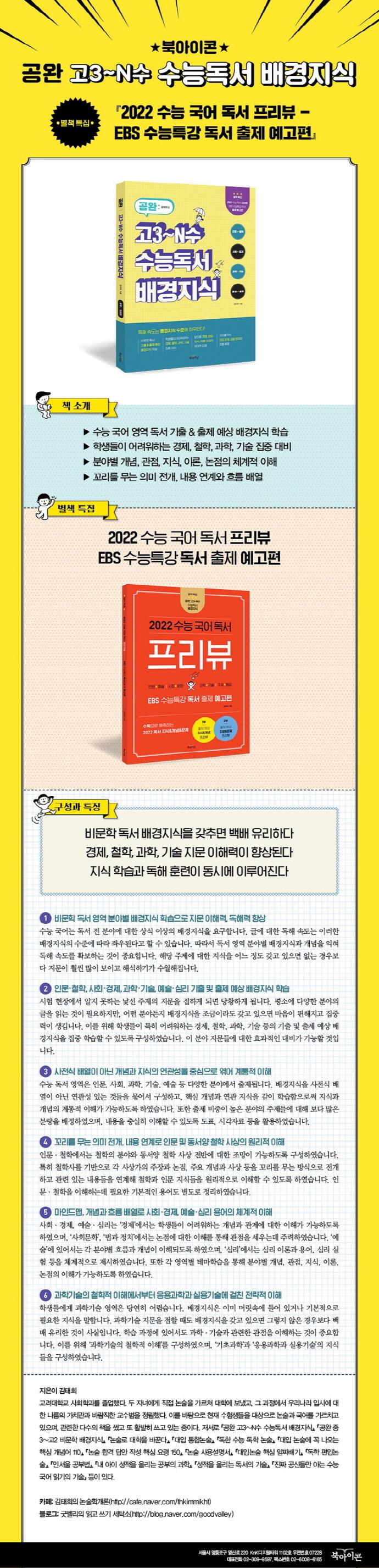 고3~N수 수능독서 배경지식(공완) 도서 상세이미지