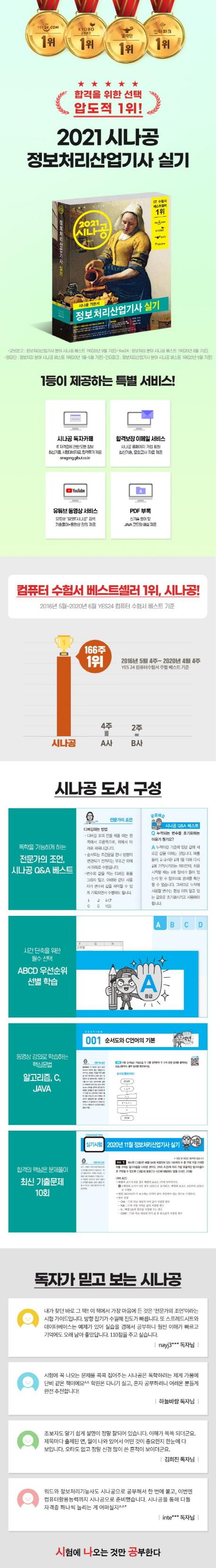 정보처리산업기사 실기(2021)(시나공) 도서 상세이미지
