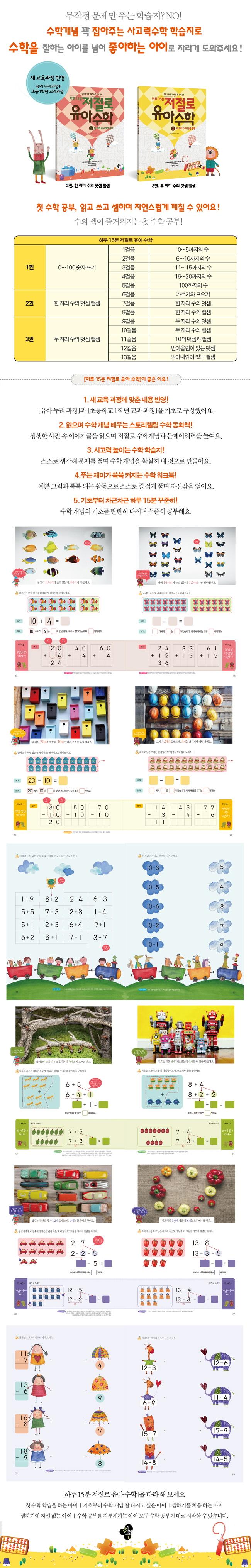 하루 15분 저절로 유아 수학. 3: 두 자리 수의 덧셈 뺄셈 도서 상세이미지