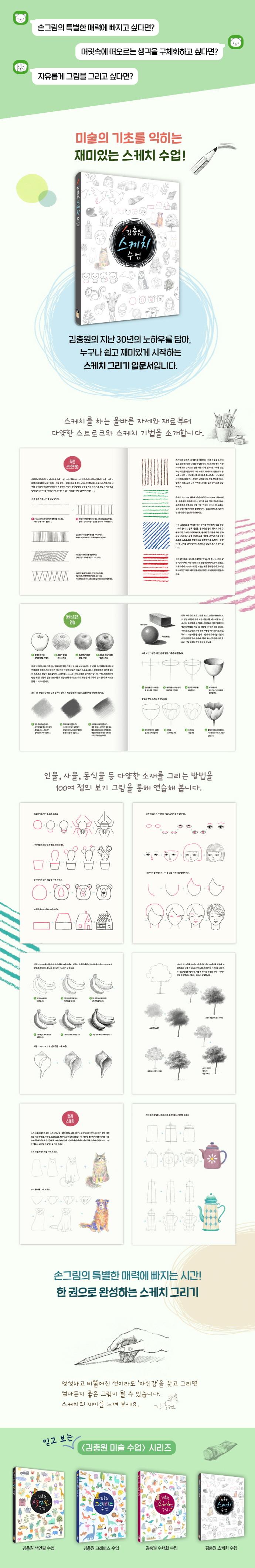 김충원 스케치 수업(누구나 쉽게 하는 김충원 미술 수업)(양장본 HardCover) 도서 상세이미지