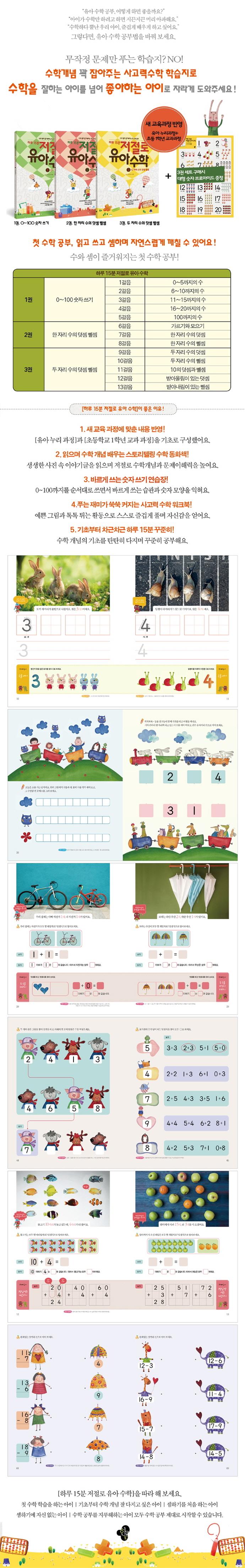 하루 15분 저절로 유아 수학 세트(전3권) 도서 상세이미지
