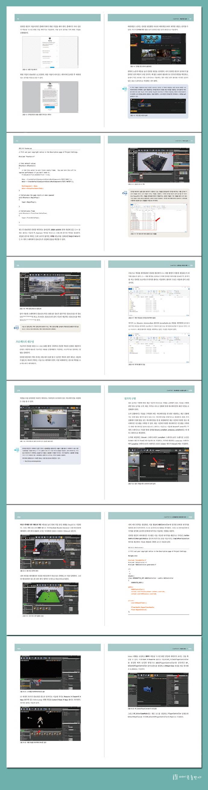 이득우의 언리얼 C++ 게임 개발의 정석 도서 상세이미지