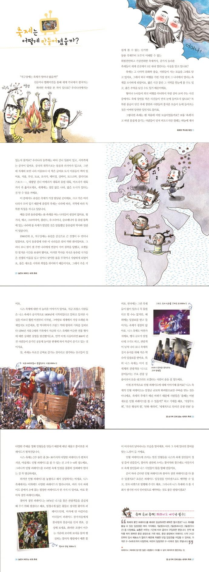 놀면서 배우는 세계 축제. 1(개정판)(세계로 한발짝) 도서 상세이미지