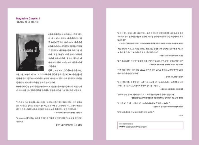 클래식제이 매거진(Classic J Magazine)Vol. 1 도서 상세이미지