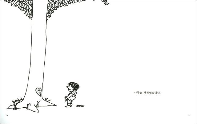 아낌없이 주는 나무(2판)(분도그림우화 2) 도서 상세이미지