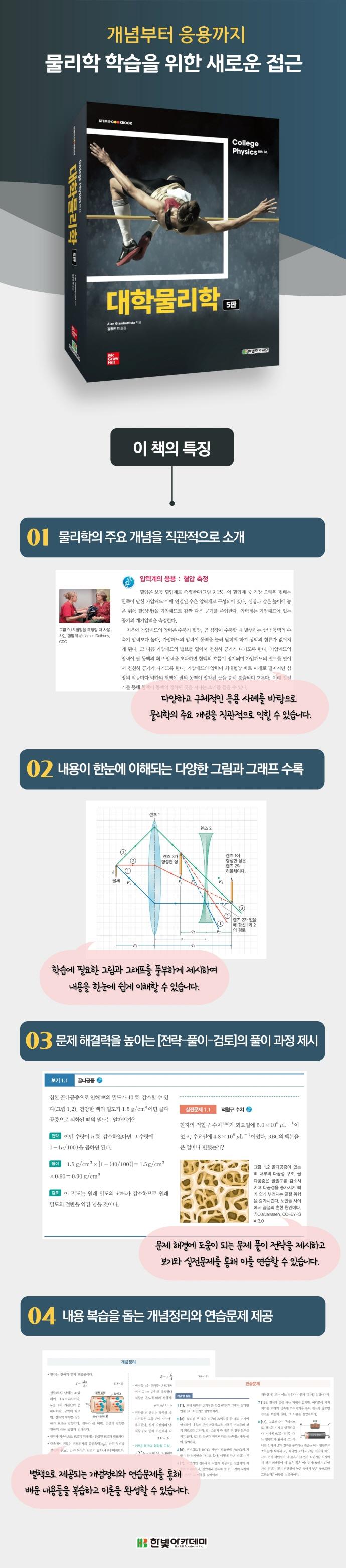 대학물리학(5판) 도서 상세이미지