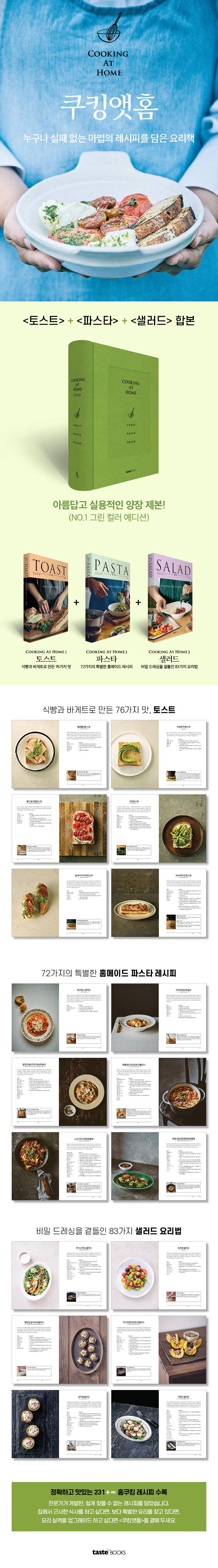 Cooking at Home(쿠킹 앳 홈)(양장본 HardCover) 도서 상세이미지