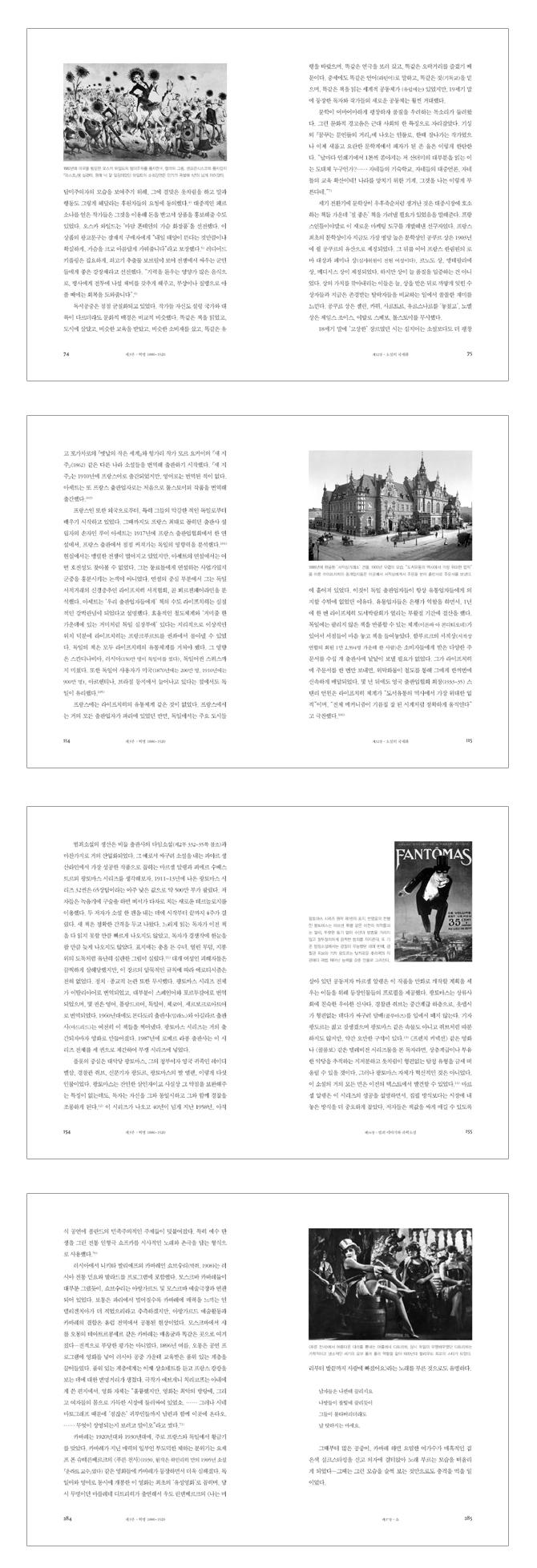 유럽 문화사. 3: 혁명 1880~1920(양장본 HardCover) 도서 상세이미지