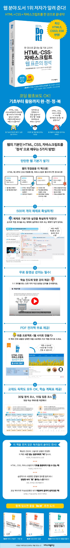 Do it! HTML+CSS+자바스크립트 웹 표준의 정석 도서 상세이미지