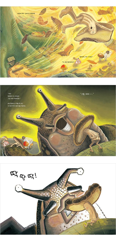 버섯 할아버지의 축축 골짜기 대모험(두고두고 보고 싶은 그림책 76)(양장본 HardCover) 도서 상세이미지