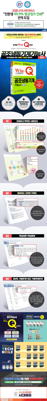 공조냉동기계기능사 필기 단기완성(Win-Q)(개정판 6판) 도서 상세이미지