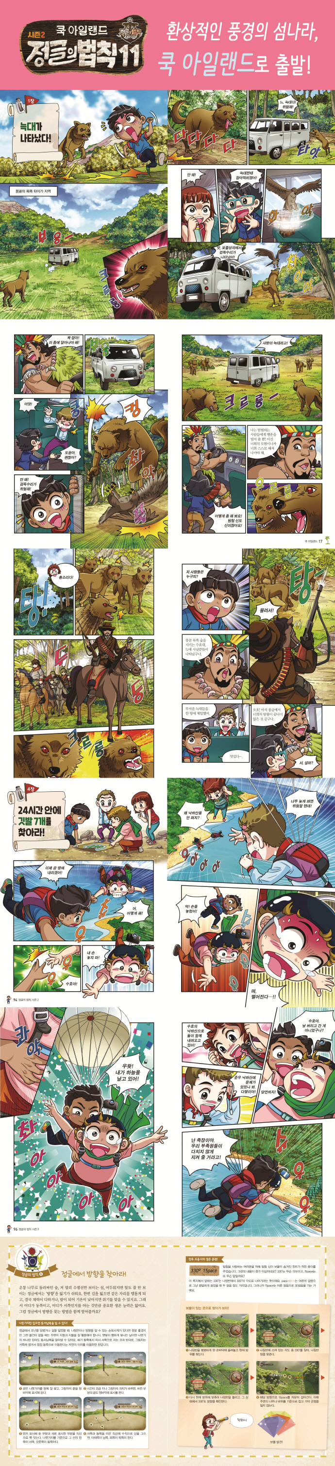 정글의 법칙. 11: 쿡 아일랜드(SBS) 도서 상세이미지
