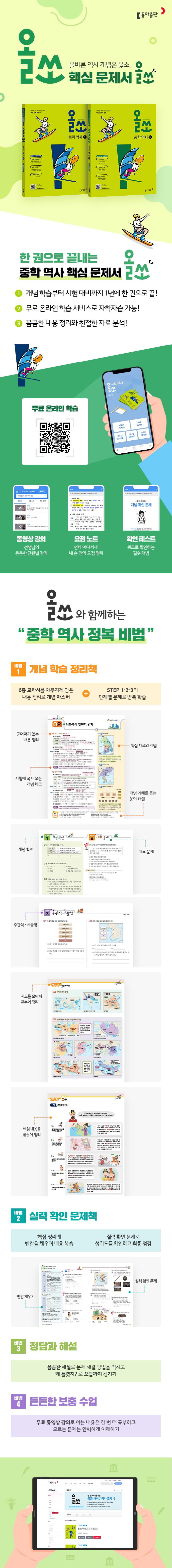 중학 역사1(2021)(올쏘) 도서 상세이미지