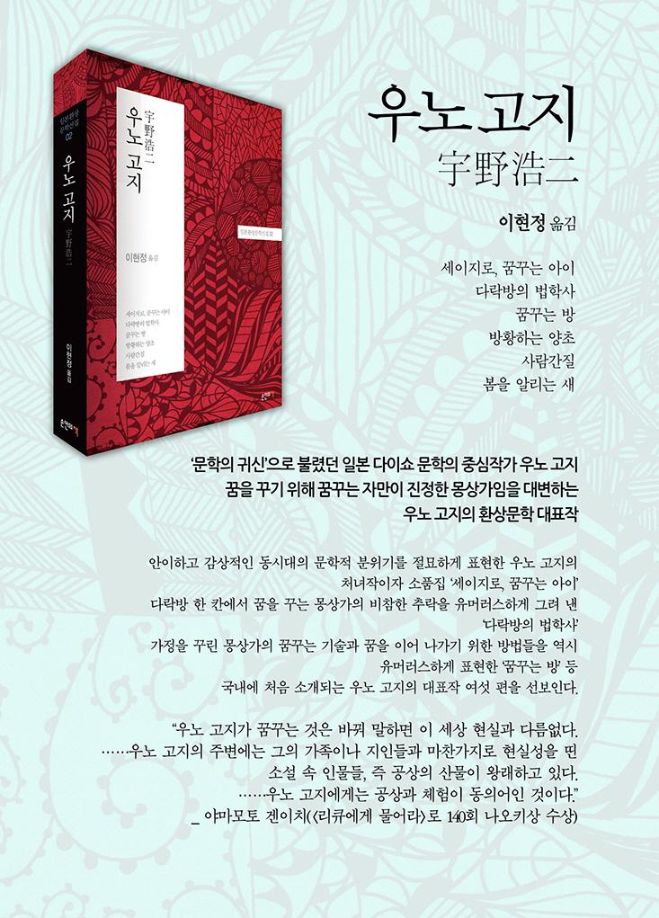 우노 고지(일본환상문학선집 2) 도서 상세이미지