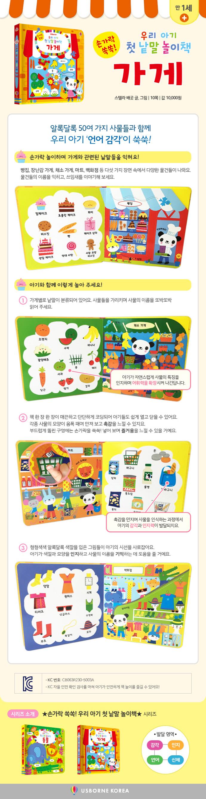 우리 아기 첫 낱말 놀이책: 가게(손가락 쏙쏙!)(보드북) 도서 상세이미지